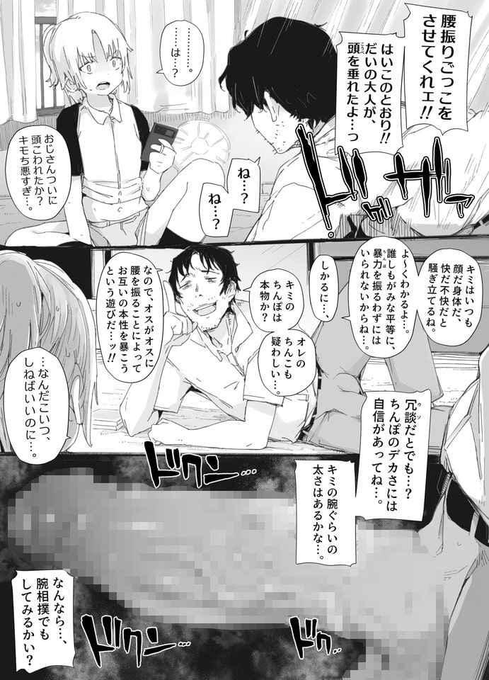 男の娘とおじさんの同人漫画…3