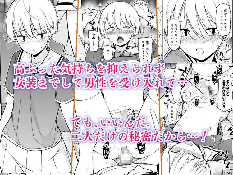 美少女になった地味男子のBL漫画…3